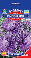 Семена Астры Импрессия (0.25г), For Hobby, TM GL Seeds