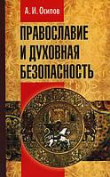 Православие и духовная безопасность. Осипов А.И.