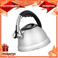 Чайник со свистком из нержавеющей стали Maestro MR-1329 (2.6 л) | металлический чайник Маэстро, Маестро