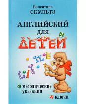 Английский для детей. Методические указания указания и ключи