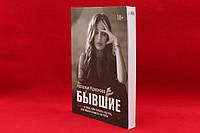 Бывшие. Книга о том,как класть на тех,кто хотел класть на себя.Наталья Краснова. (АСТ) (Мягк)