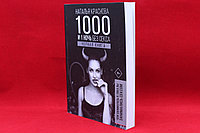 1000 и 1 ночь без секса.Чёрная книга. Наталья Краснова.(АСТ) (Мяг)
