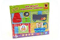 Игровой домик-сумочка для малышей МК 8101-01, фото 1