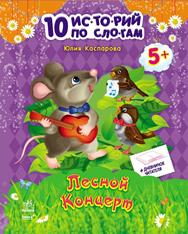Книжка 10 іс-то-рій по скла-дах з щоденником: Лесной концерт (р) Ранок С271020Р