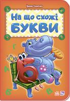 Книжка Абетка : На що схожі букви (у) нова Ранок М327024У