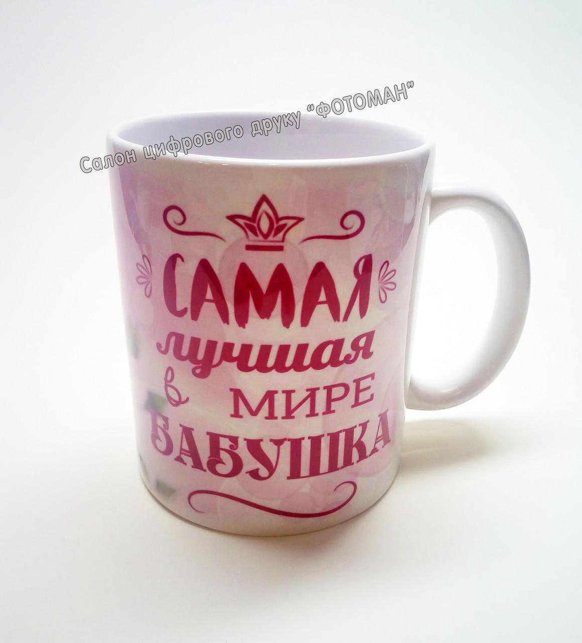 Чашка ЛУЧШАЯ БАБУШКА
