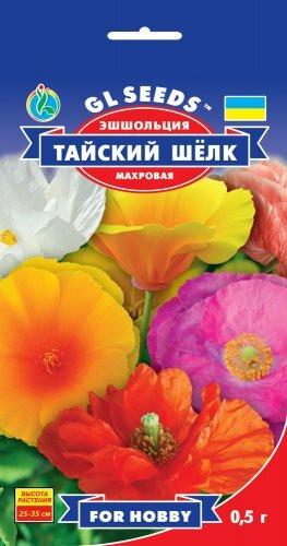 Семена Эшшольции Тайский шелк (0.5г), For Hobby, TM GL Seeds