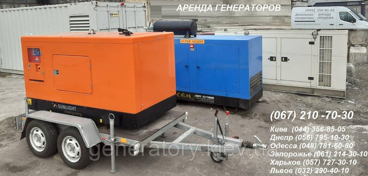 ОРЕНДА генератора 50 - 500 кВт