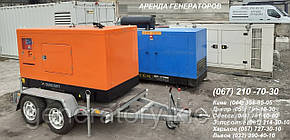 АРЕНДА генератора 50 - 500 кВт
