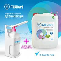 Дезинфектор Allsteril 5 л