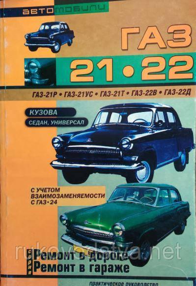 Книга ГАЗ 21 Волга Руководство по ремонту, техобслуживанию и эксплуатации