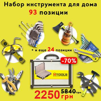 Набор инструмента 93 ед. + ПОДАРОК , АКЦИЯ