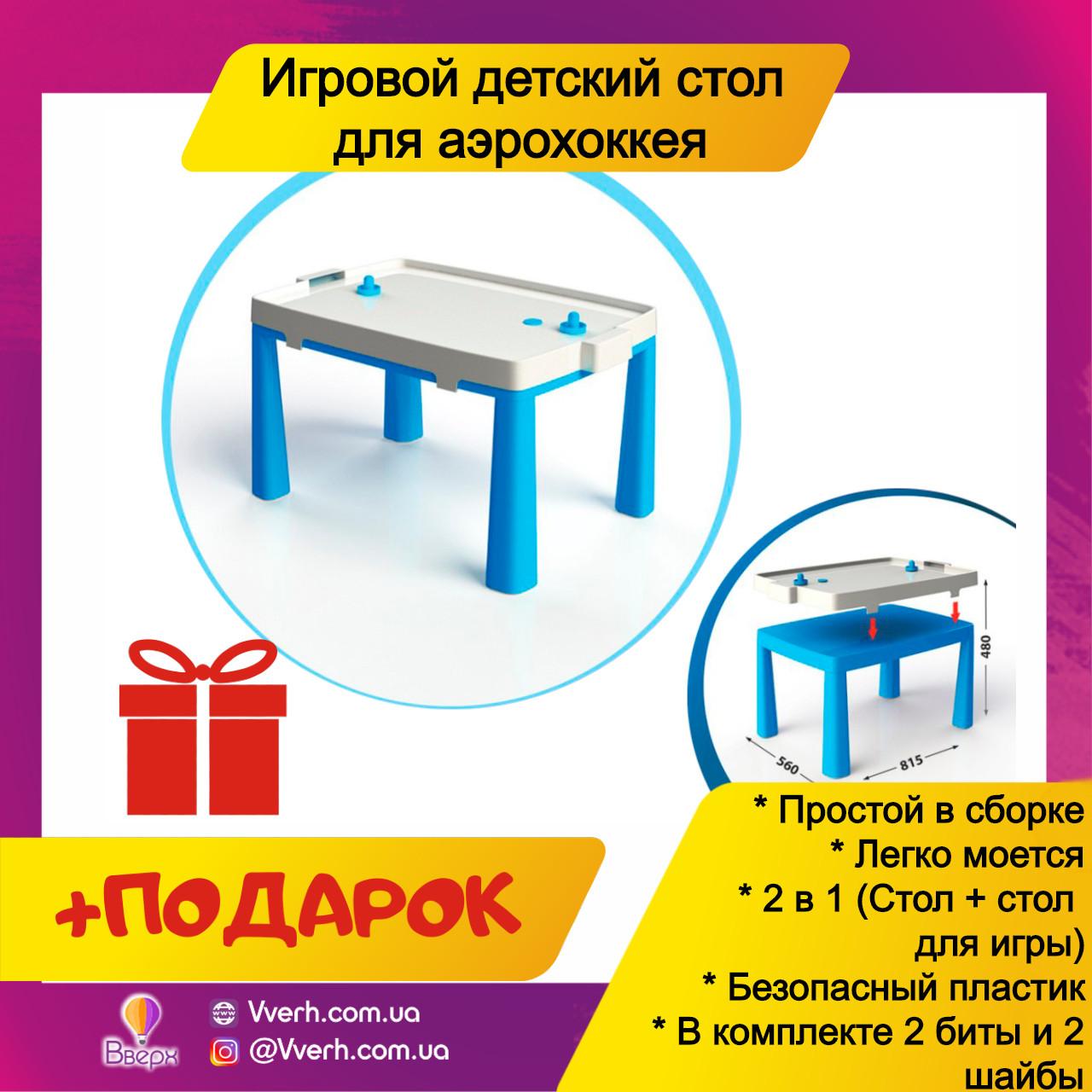 Пластиковый детский стол 2 в 1 + комплект (2 биты и 2 шайбы) для игры в аэрохоккей. Голубой