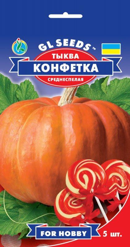 Семена Тыквы Конфетка (5шт), For Hobby, TM GL Seeds