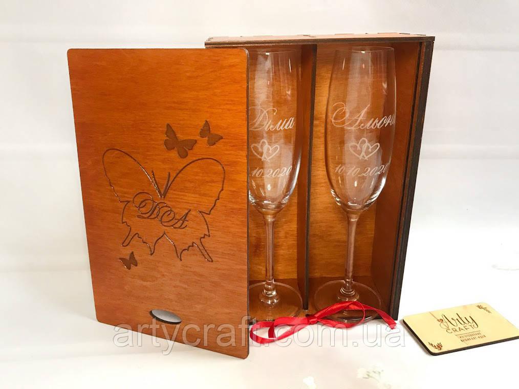 """Бокалы с гравировкой (№22) в деревянной коробке """"Бабочки"""" (ореховое дерево)"""