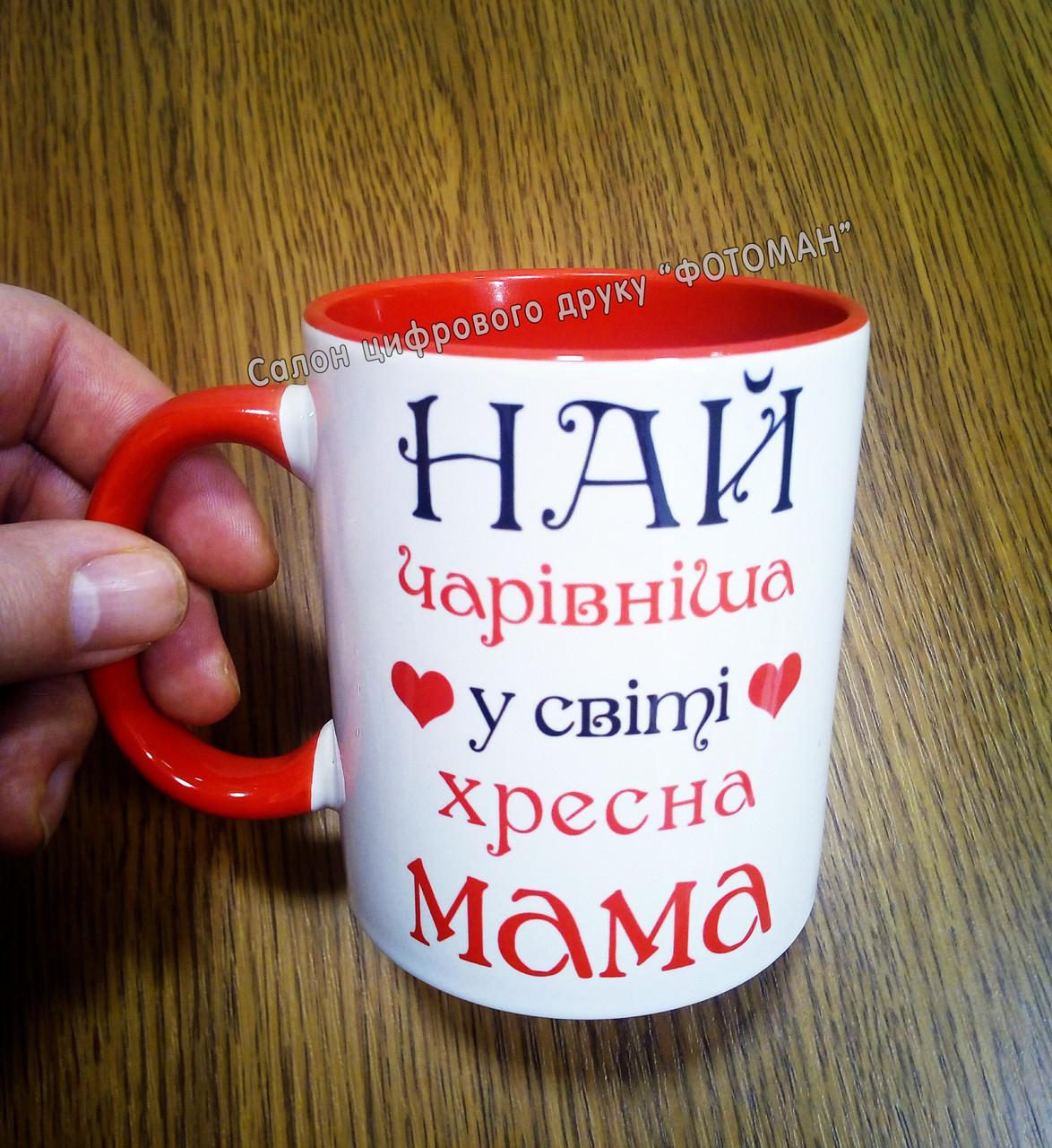 Чашка ХРЕСНА МАМА