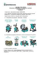 Новинки лабораторного обладнання для дроблення і стирання від Вибротехник