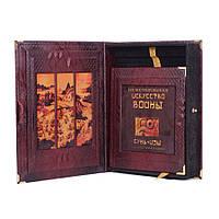 Эксклюзивное издание «Искусство войны» Сунь-цзы В коробе
