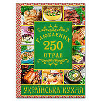 250 улюблених страв. Українска кухня