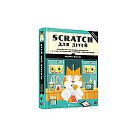 Книга Scratch для дітей. Веселий вступ до програмування - Марджі Маджед