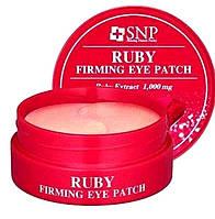 Гидрогелевые патчи глаз с экстрактом пудры рубина SNP Ruby Firming Eye Patch, 60 шт