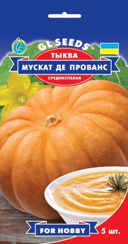 Семена Тыквы Мускат де Прованс (5шт), For Hobby, TM GL Seeds