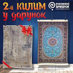 Як скористатися акцією 2-й килим у дарунок?