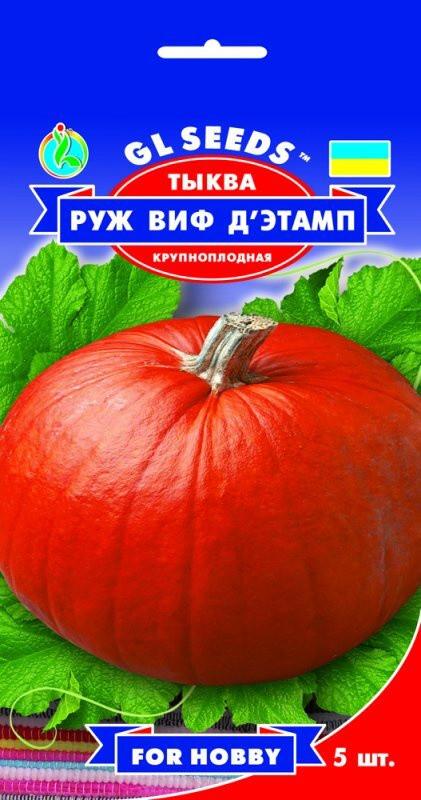 Семена Тыквы Руж виф дЭтамп (5шт), For Hobby, TM GL Seeds