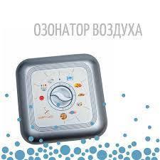 Озонаторы воды, воздуха и продуктов питания