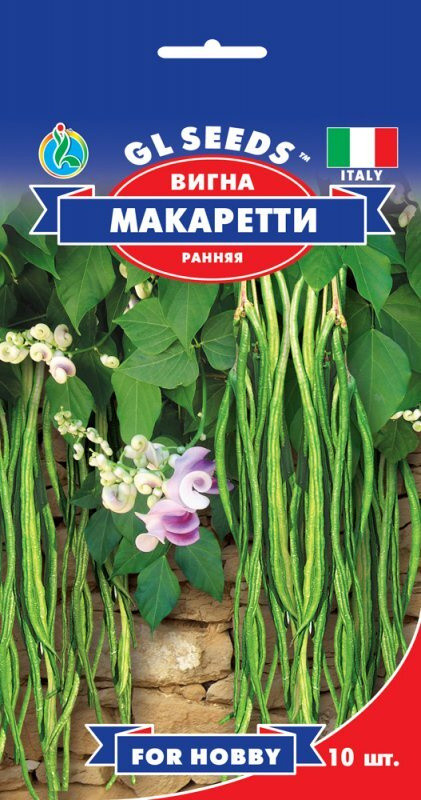 Семена Вигны Макарэтти (10шт), For Hobby, TM GL Seeds