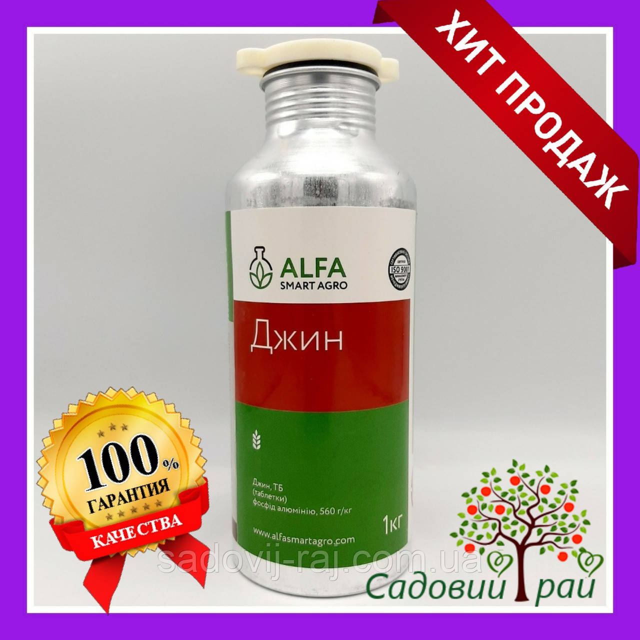 Фумигант Джин 1кг ALFA Smart Agro