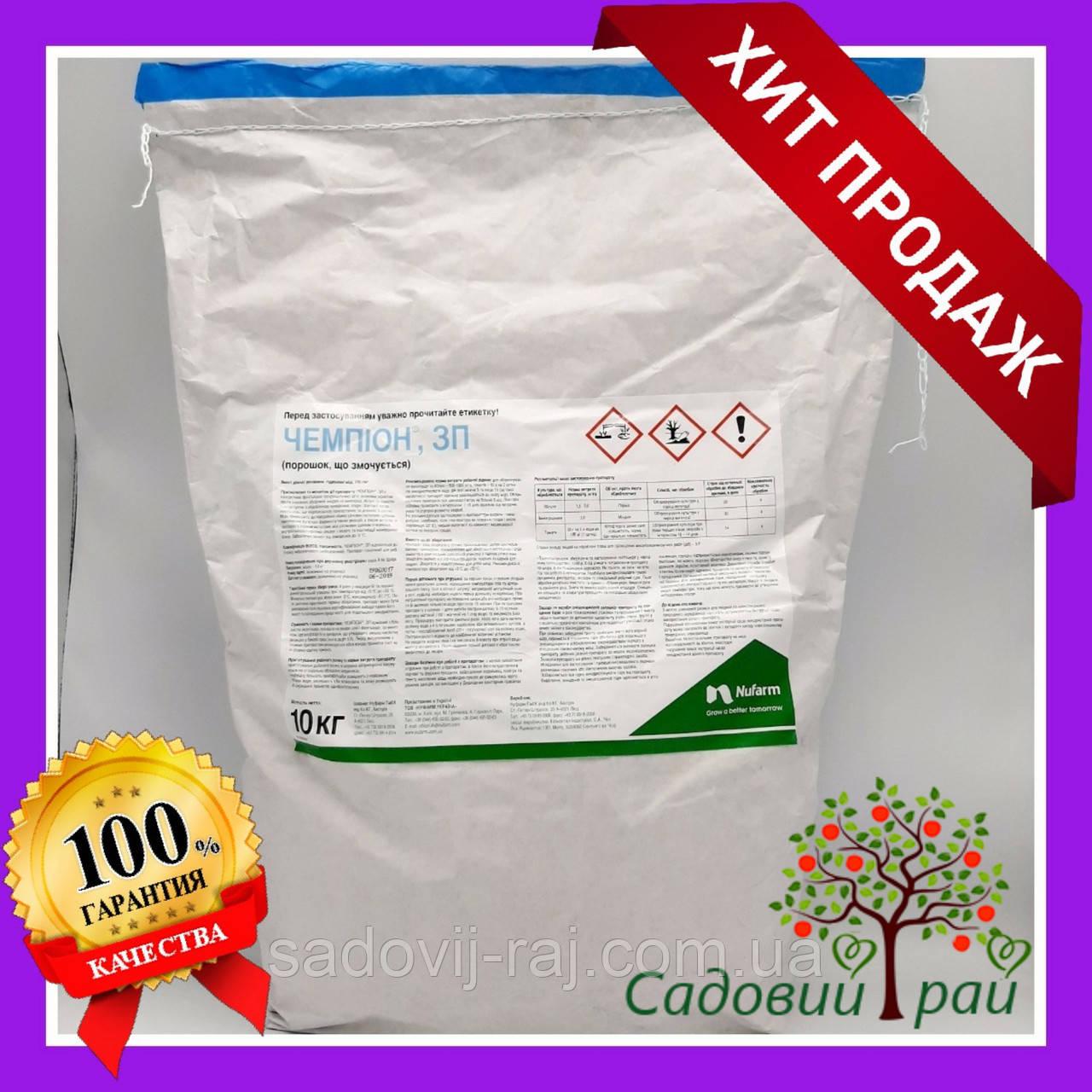 Фунгіцид Чемпіон, Nufarm 10кг. медьсодержащій препарат від паршы, фітофторозу, бактеріозів