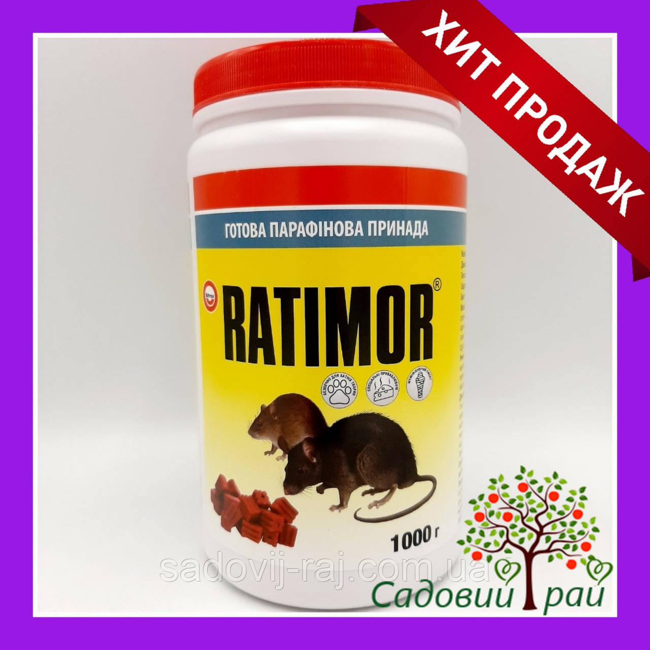 Родентицид Ратимор 1 кг от крыс и мышей с мумификатотом (бромадиолон 0,005%) VAG-Groupe (Словения)