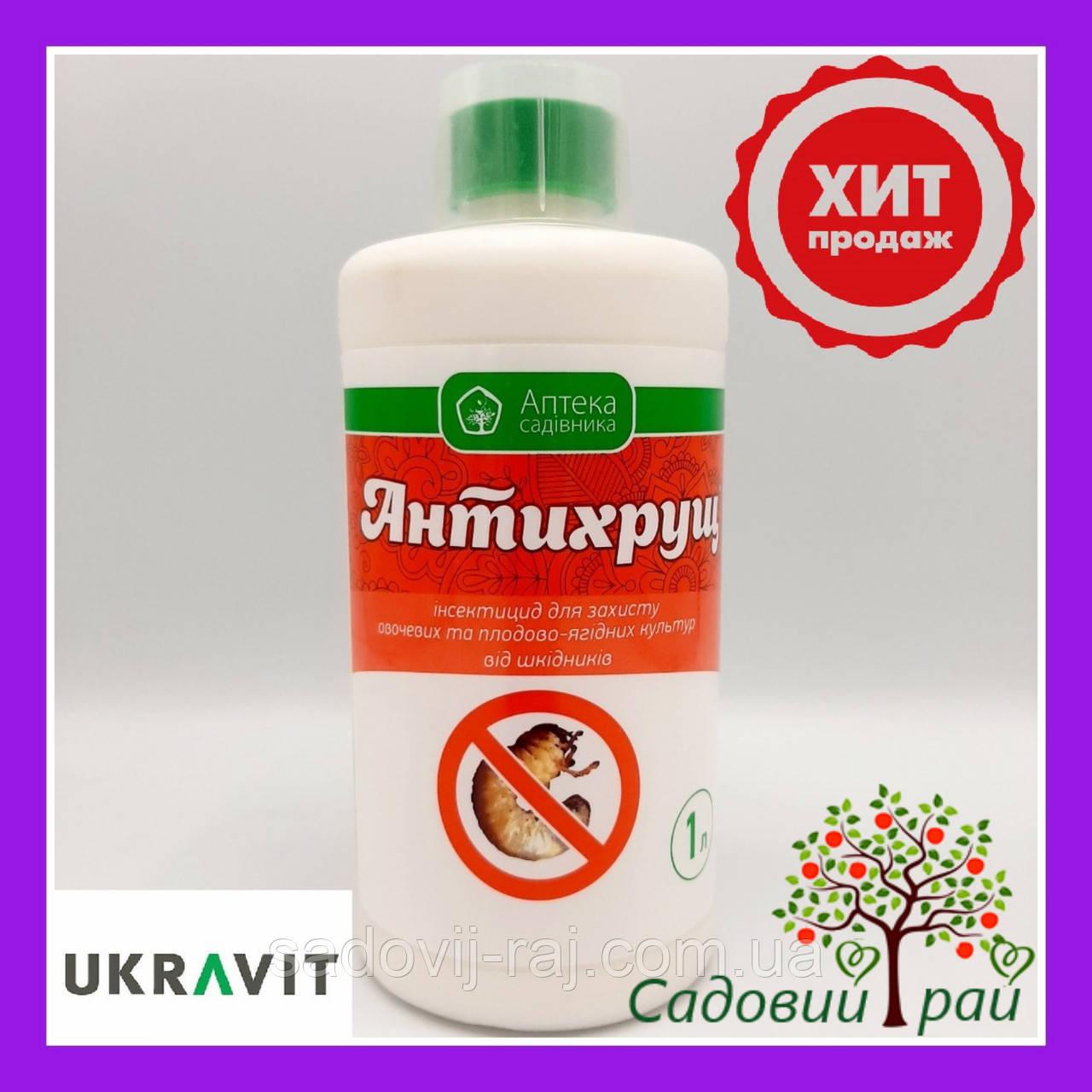 Инсектицид Антихрущ 1 л Аптека Садивника ( UKRAVIT)