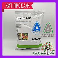 Фунгицид Шавит Ф 72  ВГ 1 кг  Адама Израиль