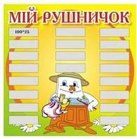 Стенд Список для детского сада На полотенички