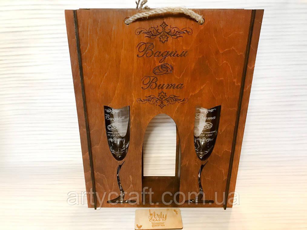 """Бокалы с гравировкой """"25 лет счастья"""" в деревянной коробке-пакете для бокалов и шампанского (тиковое дерево)"""