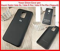 Оригинальный чехол Silicone Cover для Xiaomi Redmi Note 9s / Note 9 Pro / Note 9 Pro Max черный с логотипом