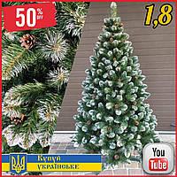 Пышная новогодняя искусственная елка Элитная 1,8 м с инеем и шишками, искусственные ели и сосны с напылением