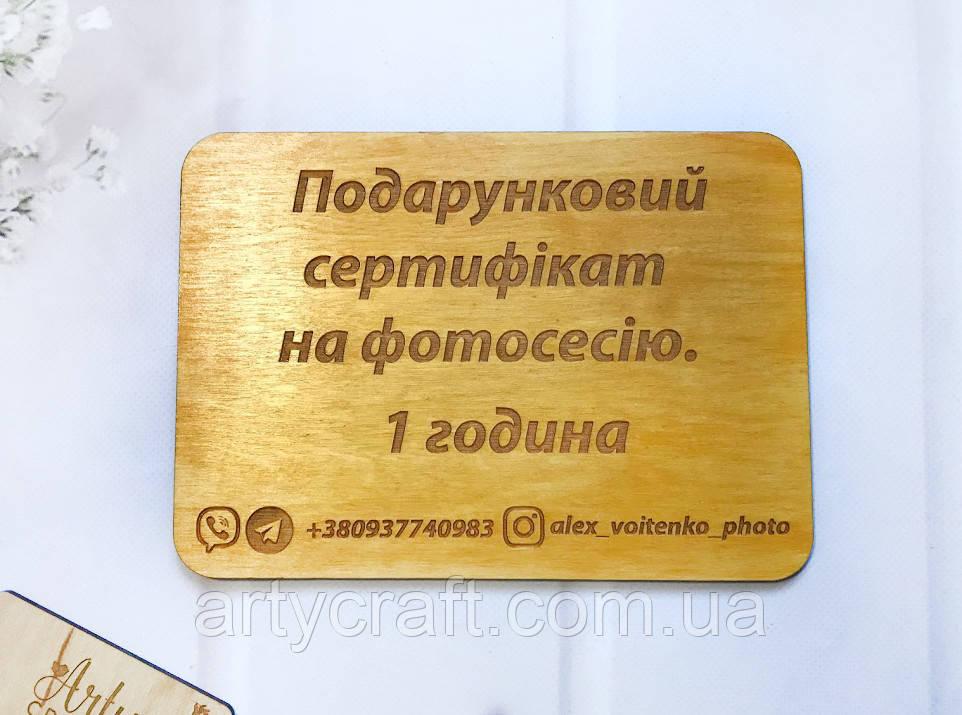 Деревянный подарочный сертификат с 2х сторонней гравировкой 21х15 см (калужница)