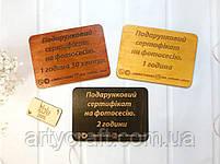 Деревянный подарочный сертификат с 2х сторонней гравировкой 21х15 см (калужница), фото 2