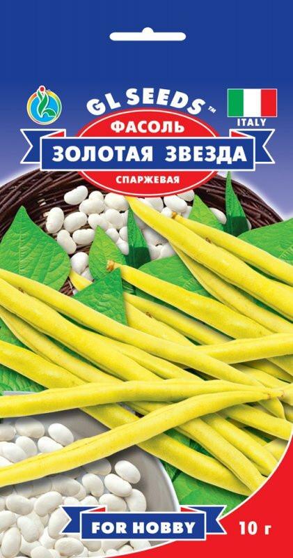 Семена Фасоли спаржевой Золотая звезда (10г), For Hobby, TM GL Seeds