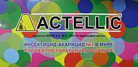 Актеллик 7мл инсектицид-акарицид