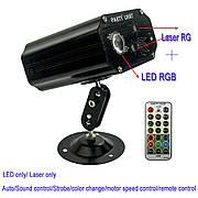 Лазерный проектор с датчиком звука и стробоскопом Laser с пультом от сети 220В