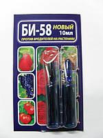 БИ-58 новый 2*5мл инсектицид