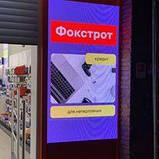 Экран LED, фото 3