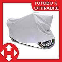 Чохол на мотоцикл (мопед, скутер), моточехол XL 140х240 см сріблястий, накидка для велосипеда (велочохол)