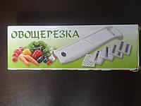 Овощерезка, фото 1