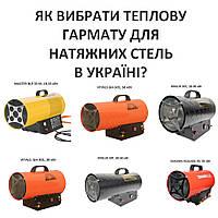 Как выбрать газовую пушку для натяжных потолков в Украине? ТОП 6 2021 года