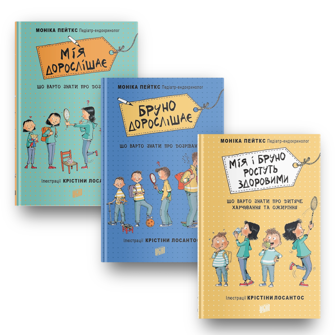 Книги про Мію і Бруно